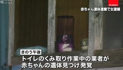 茨城県大洗町乳児トイレ遺体遺棄1.jpg