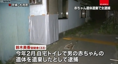 茨城県大洗町乳児トイレ遺体遺棄2.jpg