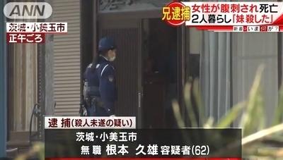 茨城県小美玉市女性刺殺で兄逮捕1.jpg