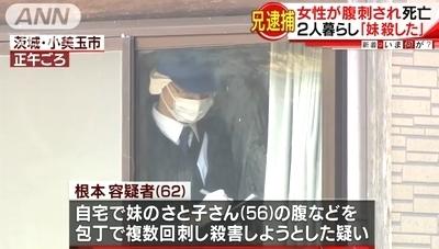 茨城県小美玉市女性刺殺で兄逮捕2.jpg