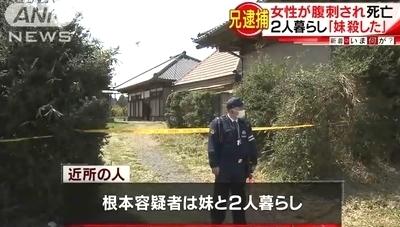 茨城県小美玉市女性刺殺で兄逮捕3.jpg