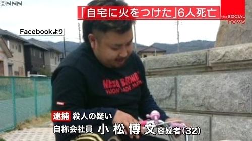 茨城県日立市一家6人惨殺放火事件1.jpg