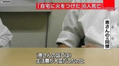 茨城県日立市一家6人惨殺放火事件6.jpg