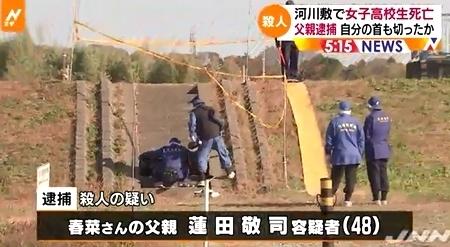 茨城県水戸市18歳女高生殺人で父親逮捕1.jpg
