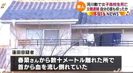茨城県水戸市18歳女高生殺人で父親逮捕2.jpg