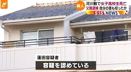 茨城県水戸市18歳女高生殺人で父親逮捕3.jpg