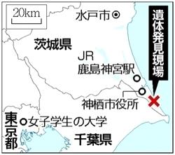 茨城県神栖市19歳女子大生殺人死体遺棄事件.jpg