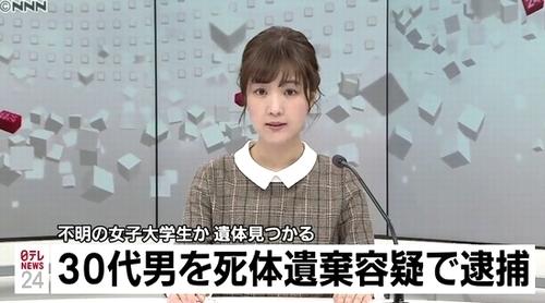 茨城県神栖市19歳女子大生殺人死体遺棄事件0.jpg