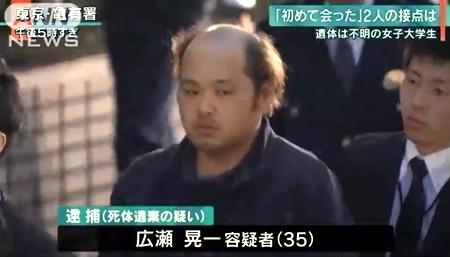 茨城県神栖市19歳女子大生殺人死体遺棄事件1a.jpg