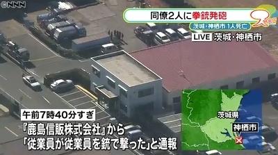 茨城県神栖市の鹿島信販拳銃殺人事件1.jpg