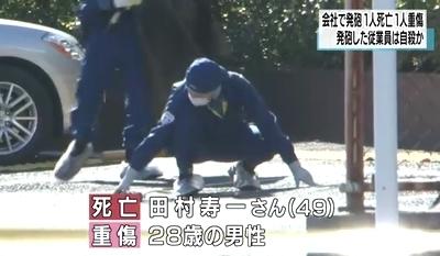 茨城県神栖市の鹿島信販拳銃殺人事件2.jpg