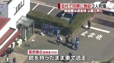 茨城県神栖市の鹿島信販拳銃殺人事件3.jpg