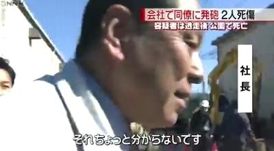茨城県神栖市の鹿島信販拳銃殺人事件4.jpg