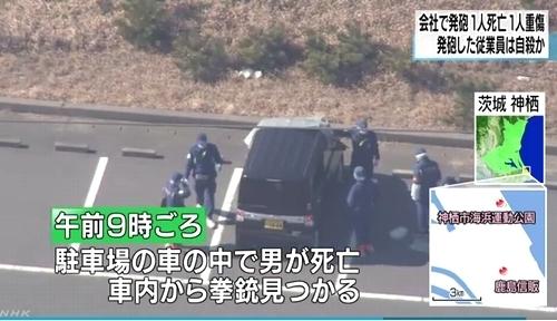 茨城県神栖市の鹿島信販拳銃殺人事件5.jpg