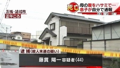 茨城県結城市母親殺害事件1.jpg