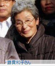 茨城県結城市母親殺害事件_殺された藤貫和子さん.jpg