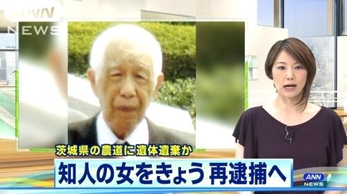 茨城県那珂市男性死体遺棄で知人女逮捕.jpg