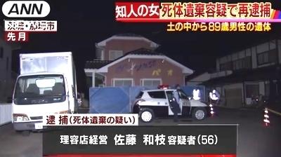 茨城県那珂市男性死体遺棄で知人女逮捕1.jpg