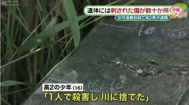 茨城県龍ケ崎市女性殺人遺棄で高2男逮捕2.jpg