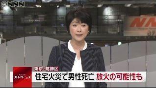 葛飾区放火殺人.jpg