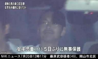藤原武容疑者.jpg