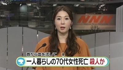 西東京市老女殺人事件.jpg