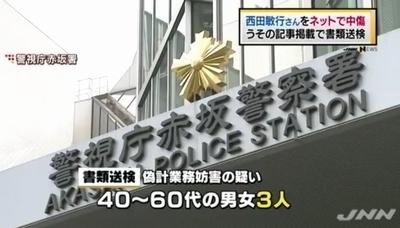 西田敏行名誉棄損で3人逮捕.jpg