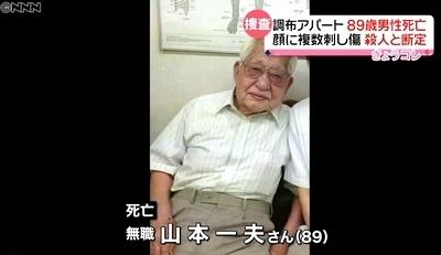 調布市都営アパート男性殺人事件1.jpg