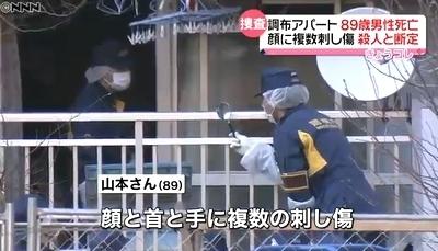 調布市都営アパート男性殺人事件2.jpg