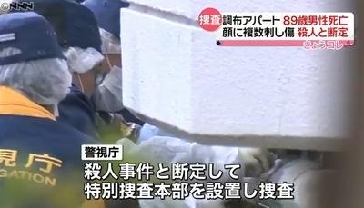 調布市都営アパート男性殺人事件3.jpg