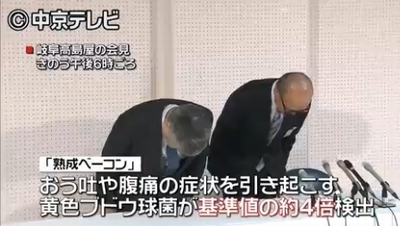 鎌倉ハム・ベーコンから大量ブドウ球菌2.jpg