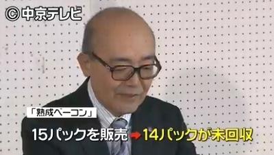 鎌倉ハム・ベーコンから大量ブドウ球菌3.jpg