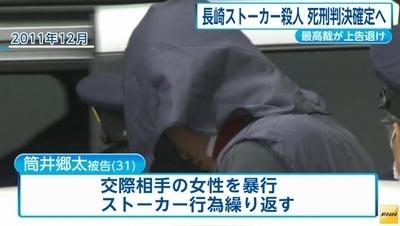 長崎ストーカー殺人最高裁で死刑確定.jpg