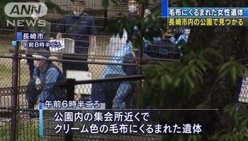 長崎市女性死体遺棄事件.jpg