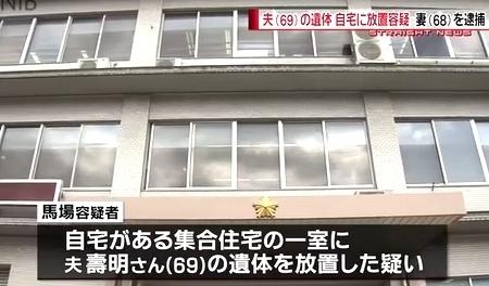 長崎県長崎市十人町夫の死体遺棄1.jpg