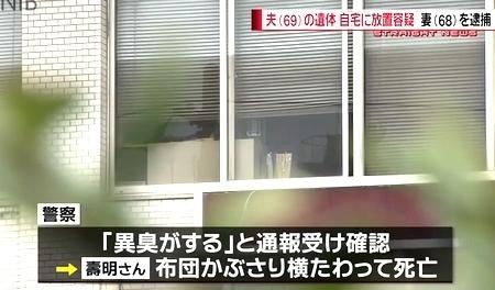 長崎県長崎市十人町夫の死体遺棄2.jpg