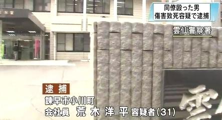 長崎県雲仙市会社同僚男性暴行死1.jpg