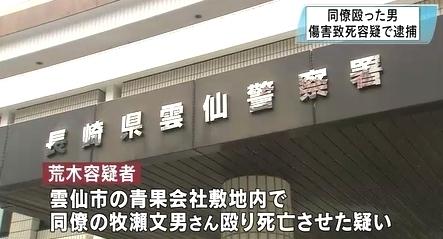 長崎県雲仙市会社同僚男性暴行死2.jpg