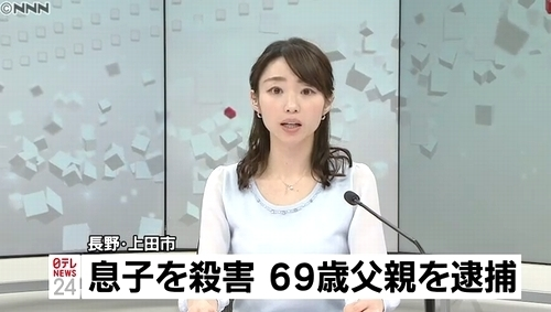 長野県上田市長男金槌殺人事件.jpg