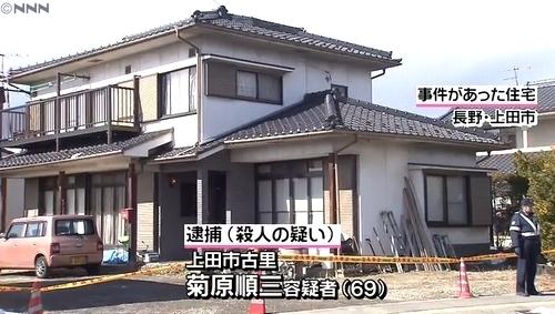 長野県上田市長男金槌殺人事件1.jpg