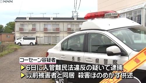 長野県小諸市タイ人殺人事件3.jpg