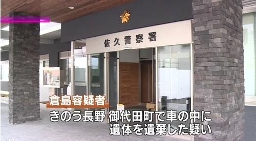 長野県御代田町車内親の死体遺棄1.jpg