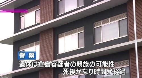 長野県御代田町車内親の死体遺棄2.jpg