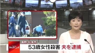 長野県松本市妻殺害で夫逮捕.jpg
