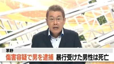 長野県茅野市男性暴行死事件.jpg