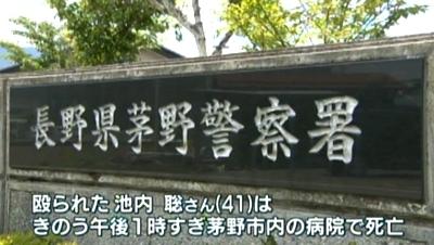 長野県茅野市男性暴行死事件3.jpg