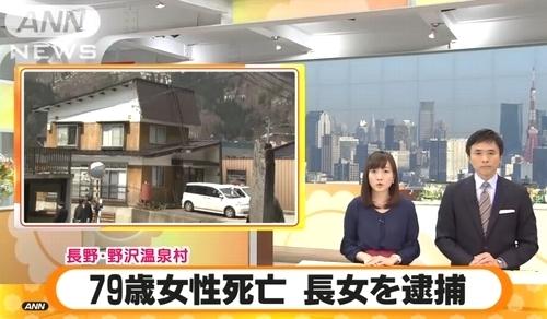 長野県野沢温泉村79歳女性殺人事件.jpg