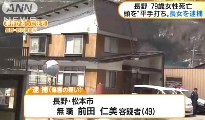 長野県野沢温泉村79歳女性殺人事件1.jpg
