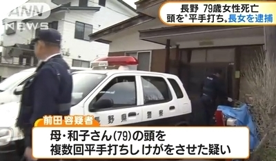 長野県野沢温泉村79歳女性殺人事件2.jpg