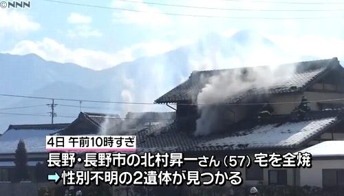 長野県長野市風間2人焼死ストーカー殺人3.jpg